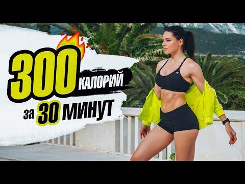 Сжечь 300 КАЛОРИЙ за 30 МИНУТ! Кардио для Похудения!
