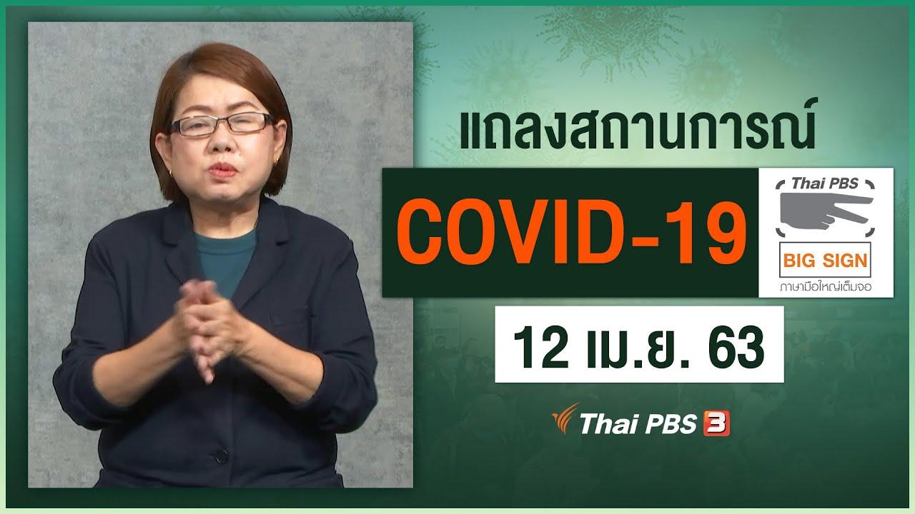 ศูนย์แถลงข่าวรัฐบาลฯ แถลงสถานการณ์โควิด-19 [ภาษามือ] (12 เม.ย. 63)