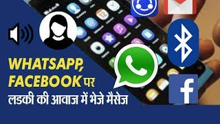 How To Send Message In Girl Voice on whatsapp / Facebook / Bluetooth / Gmail (mtricks)
