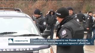 Продължава издирването на Росен Ангелов, главният заподозрян за шесторното убийство