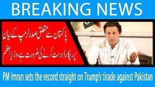 PM Imran sets the record straight on Trump's tirade against Pakistan | 19 Nov 2018 | 92NewsHD
