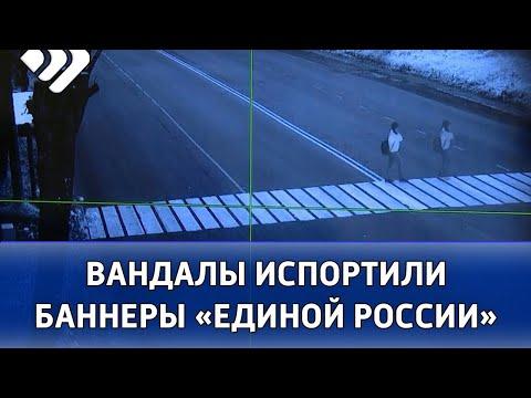 «Единая Россия» зафиксировала уже два акта вандализма в отношении своих агитационных конструкций