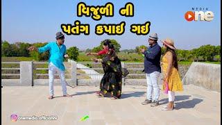 Vijuli Ni Patang Kapai Gay  |  Gujarati Comedy | One Media