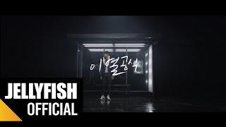 빅스(VIXX) - 이별공식 (Love Equation) Teaser
