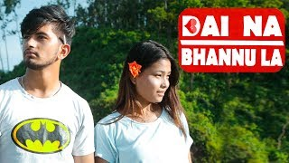 Dai Nabhannu La| Modern Love| Short Comedy Nepali Film | SNS Entertainment