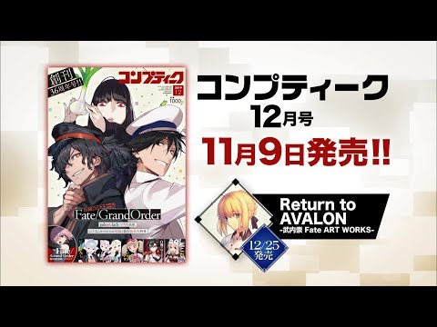『コンプティーク 2019年12月号』発売CM