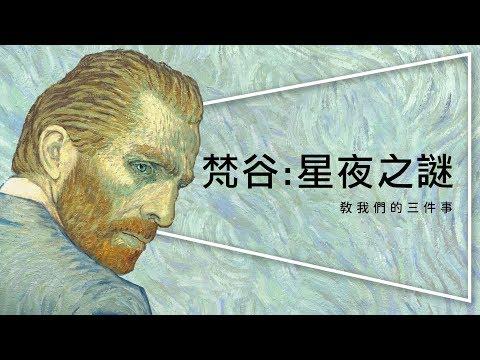 梵谷:星夜之謎 - 你不知道的文生 - YouTube