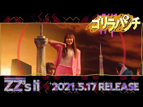 ももクロ「ゴリラパンチ -ZZ ver.-」from DIGITAL ALBUM『ZZ's Ⅱ』