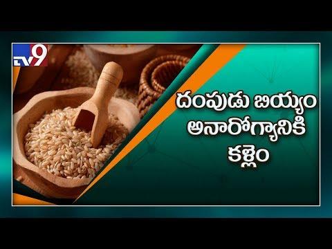 Health Tips: రోజూ బ్రౌన్ రైస్ తింటే కలిగే లాభాలివే..! - TV9