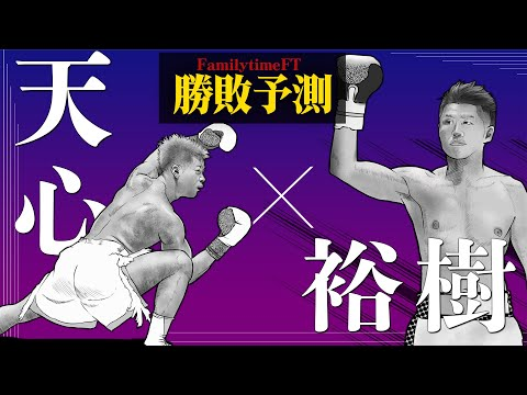 【RISE】那須川天心 対 裕樹の勝敗予測