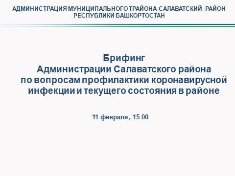 Брифинг  администрации Салаватского района от 11.02.2021