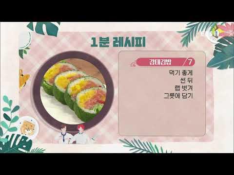 유튜브동영상 요리 레시피 감태김밥과 감태달걀말이_#003