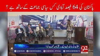 Night Edition | Youth Perspective on Politics | 20 May 2018 | 92NewsHD