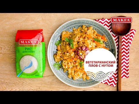 Рецепт вегетарианского плова с нутом и рисом MAKFA
