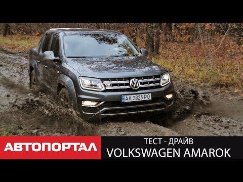 Volkswagen Amarok Volcano