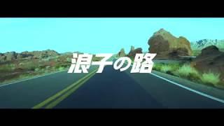 RPG ft. 阿斌(茄子蛋) - 浪子的路 official lyrics video