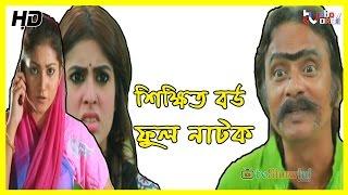 Bangla Natok 2016 শিক্ষিত বউ ft Salauddin Lavlu,Shokh width=