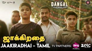 ஜாக்கிறதை (Jaakiradhai - Tamil) | Dangal | Aamir Khan | Pritam | Raftaar width=