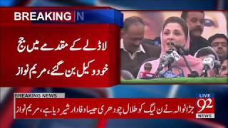 Jaranwala: Maryam Nawaz's address to Jalsa - 27 January 2018 - 92NewsHDPlus
