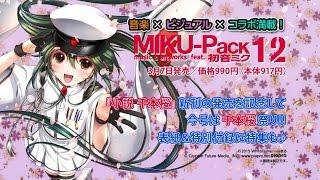 【初音ミク】 特別付録は千本桜下じき! 『MIKU-Pack 12』 3月7日発売