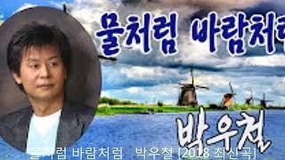 물처럼 바람처럼   박우철( 2018 최신곡)