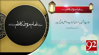 Quote: Hazrat Imam Mosa Kazim (RA) - 12 April 2018 - 92NewsHDPlus