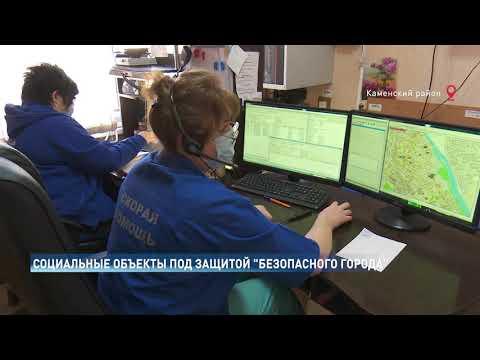 Как действует аппаратно-программный комплекс «Безопасный город» в Каменском районе, проверяет рабочая группа во главе с замгубернатора Вадимом Артемовым. Сюжет ТК