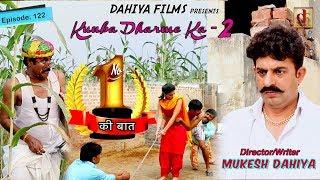 Episode 122  Ek No. की बात  # Season-2 # Mukesh Dahiya #KDK  # Haryanvi  Comedy #  DAHIYA FILMS