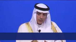 حديث الوزير عادل الجبير في مؤتمر حوار البحر المتوسط عن تصرفات إيران في المنطقة