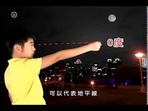 觀測月亮的位置 - YouTube