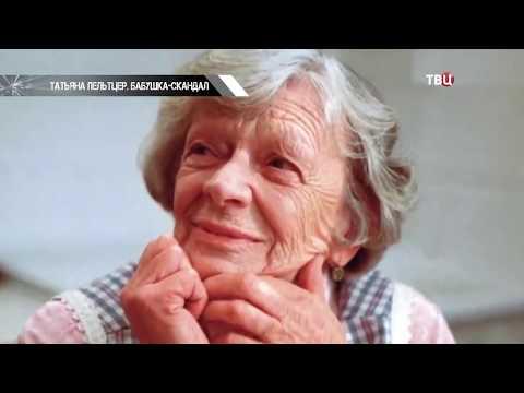 Татьяна Пельтцер. Скандальная бабушка