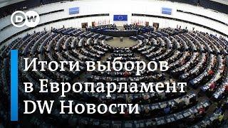 Выборы Европарламент: самое