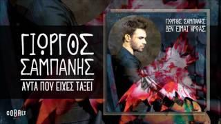 Γιώργος Σαμπάνης - Αυτά Που Είχες Τάξει - Official Audio Release