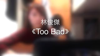 CTING COVER(short version)  |  Too Bad | 林俊傑