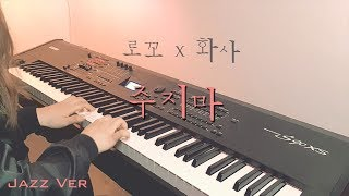 로꼬 (Loco), 화사 (Hwasa) - 주지마 (Don't give it to me) Jazz Piano Ver.
