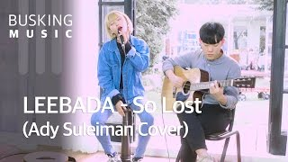 [Live] LEEBADA(이바다) - So Lost (Ady Suleiman Cover)