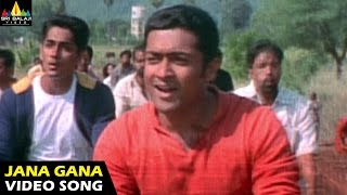 Yuva Songs | Jana Gana Mana Video Song | Suriya, Siddharth | Sri Balaji Video