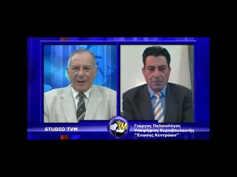 Γιώργος Παλαιολόγος στην TV Μυτιλήνη (21-5-2019)