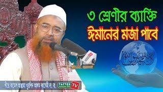 Bangla Waz 2017 Maulana Sharifuzzaman Rajibpuri New Bangla Islamic Waz 2017 width=
