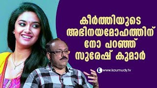 Suresh Kumar says no Keerthy's cinema dreams | Kaumudy TV