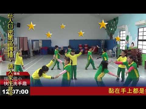 瑞原國小二甲歐巴尼唱遊比賽1080415 - YouTube