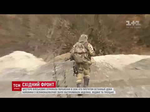 Шестеро військових отримали поранення на Східному фронті