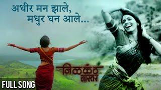 Adhir Man Jhale - Video Song - Nilkanth Master - Shreya Ghoshal - Ajay-Atul - Pooja Sawant