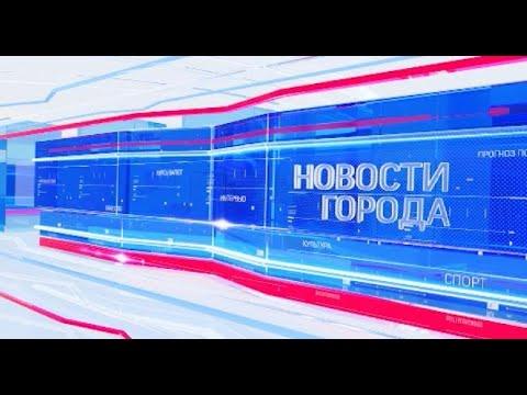 Новости города 15.05.2020