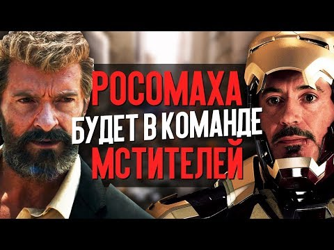 Росомаха будет в Мстителях?! (Новости кино)