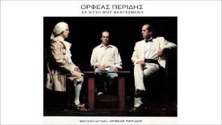 Φεύγω - Ορφέας Περίδης