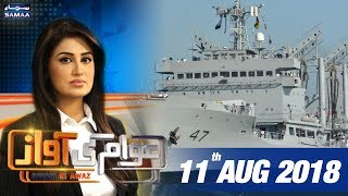 Awam Ki Awaz   SAMAA TV   11 August 2018 width=