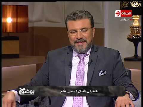 """بوضوح - مداخلة الفنان """" سمير غانم """" يتذكر فوازير رمضان وفطوطة"""