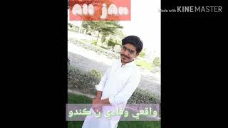 Bus Ra Yaar Sach Tho Chave Song By Mumtaz Molai