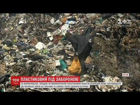 У Кенії ввели найсуворіший у світі закон проти забруднення довкілля пластиковим лахміттям